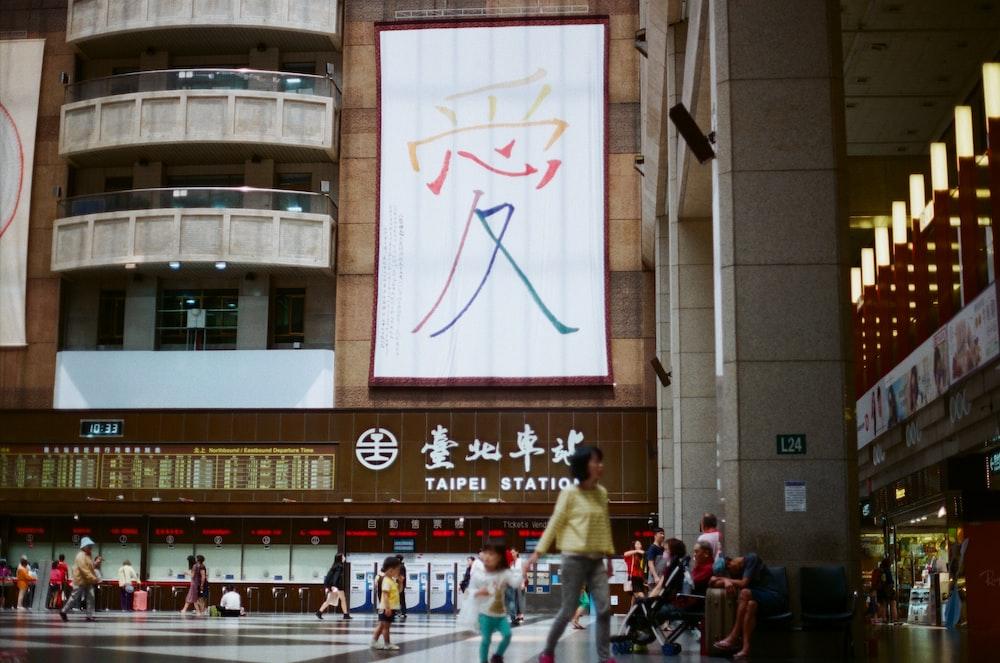 photo of Taipei station interior
