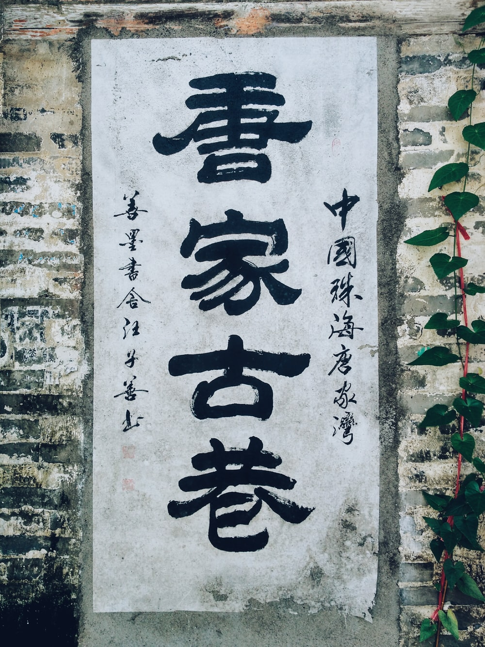 white and black kanji text concrete wall
