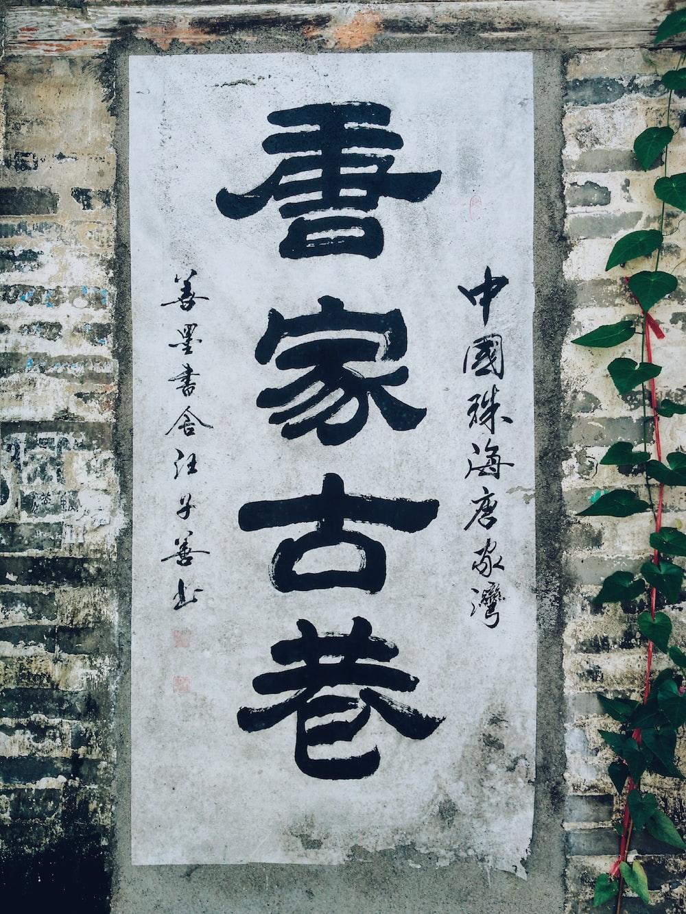 white and black kanji text concrete wall