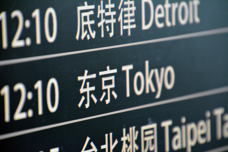 Tokyo departure