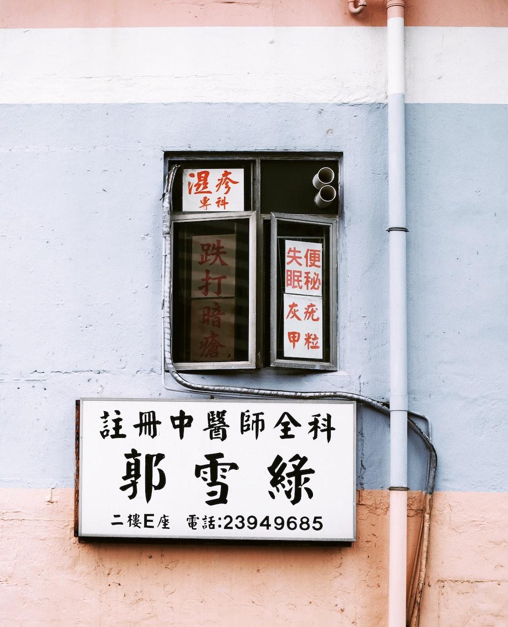 street photography of Kanji signage