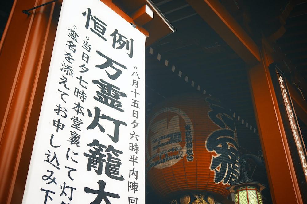 Kanji sign near hanging lantern inside room