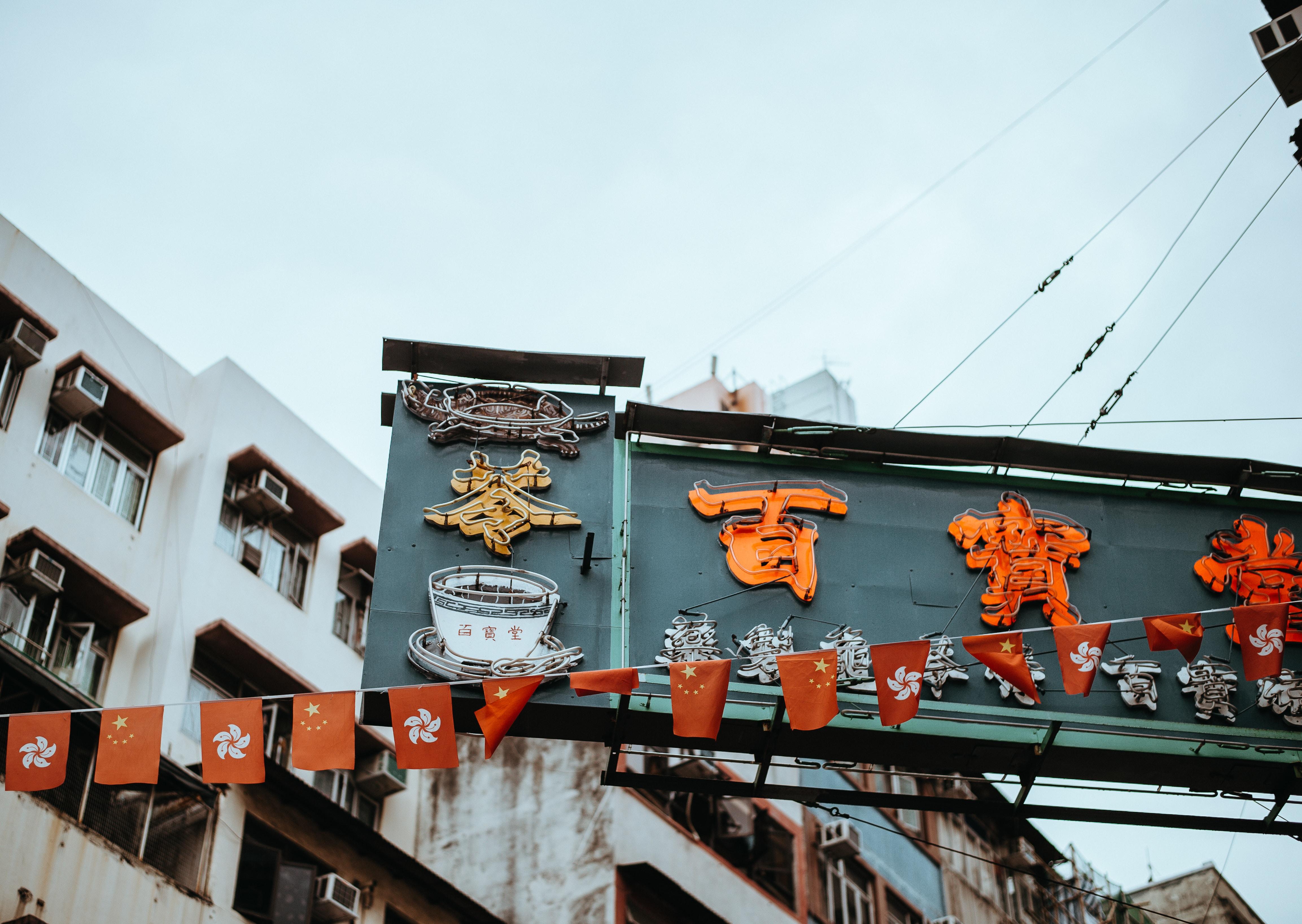 photo of black and orange kanji signage