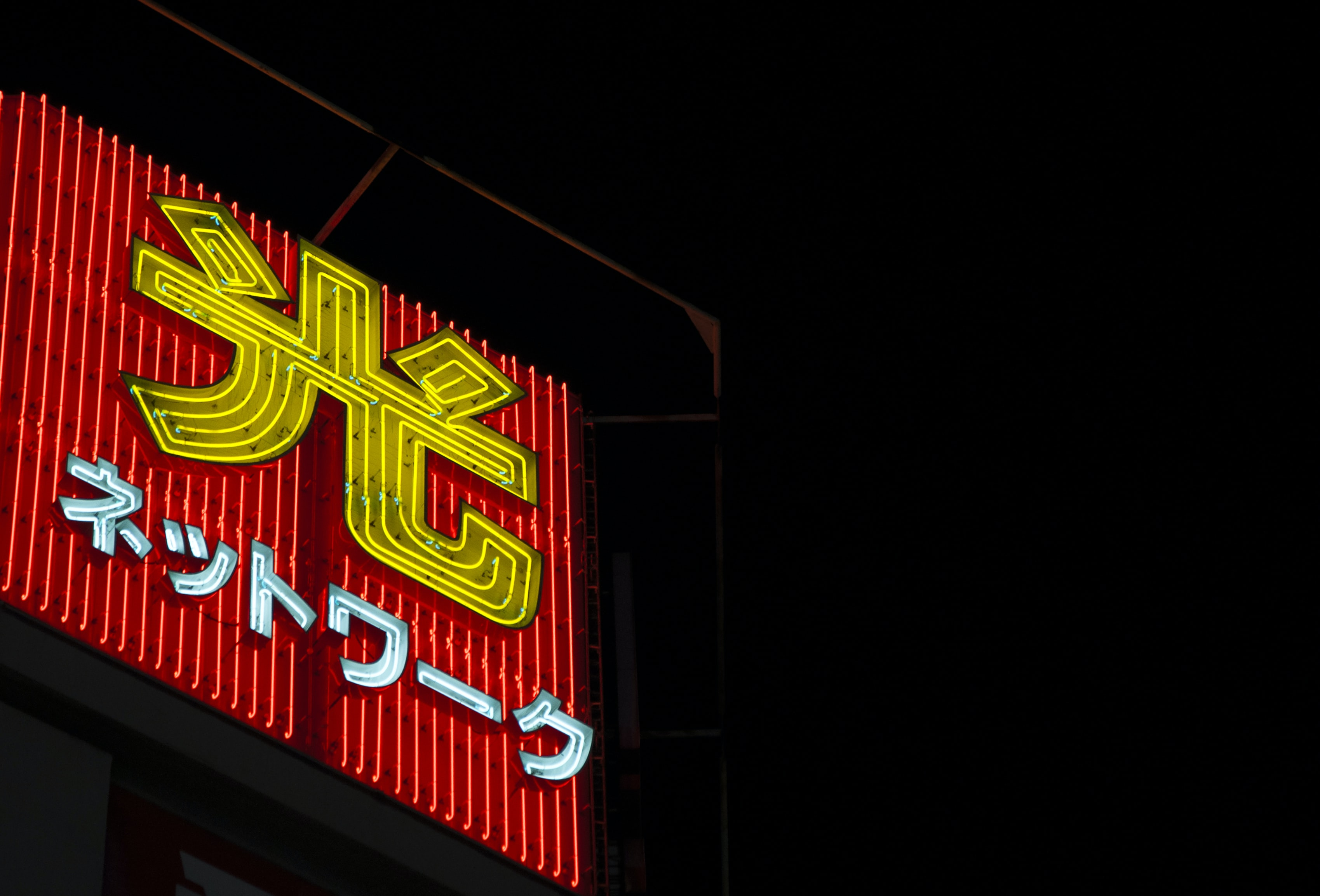 yellow, red, and white kanji text neon light signag