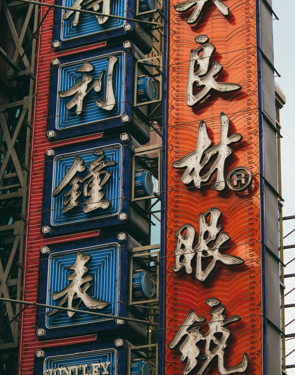 kanji text signage