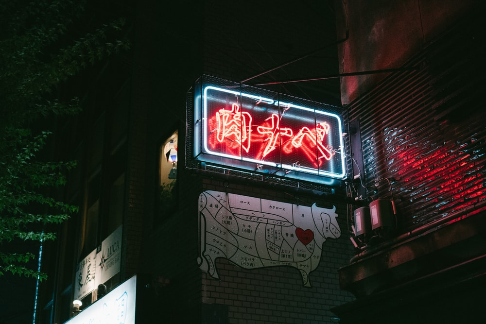Neon Sign in Kyoto | HD photo by Julian Lozano