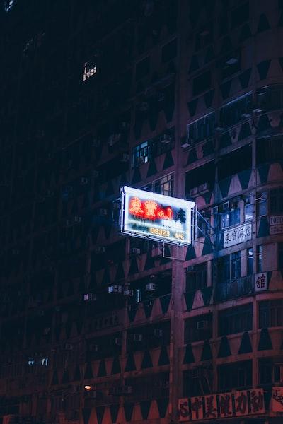 A single neon light that illuminates this dark area.