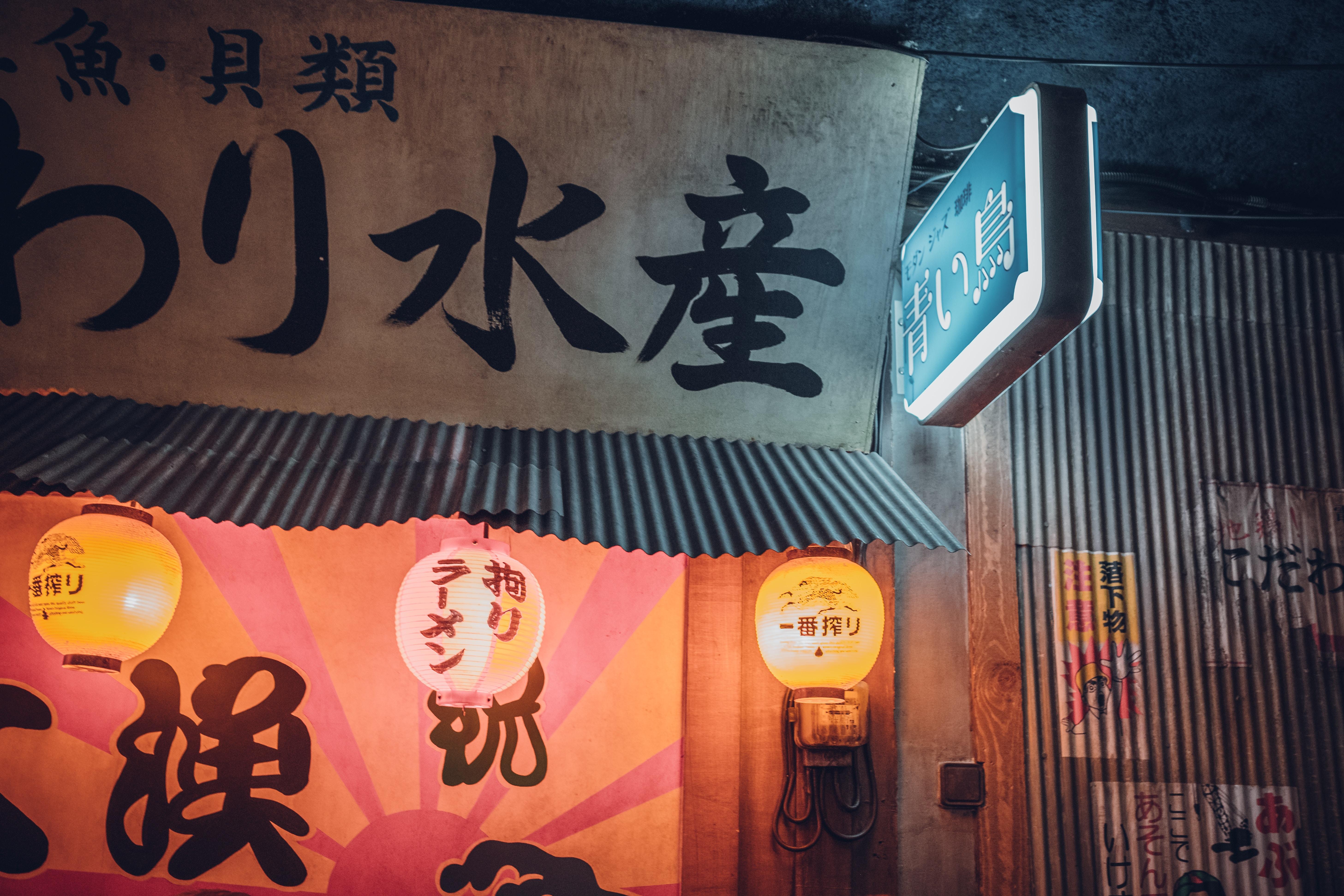 Japanese storefront with lanterns