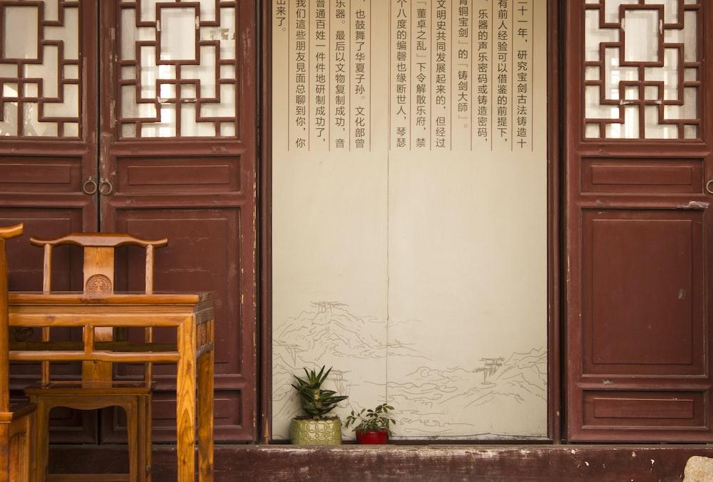 beige wooden doors