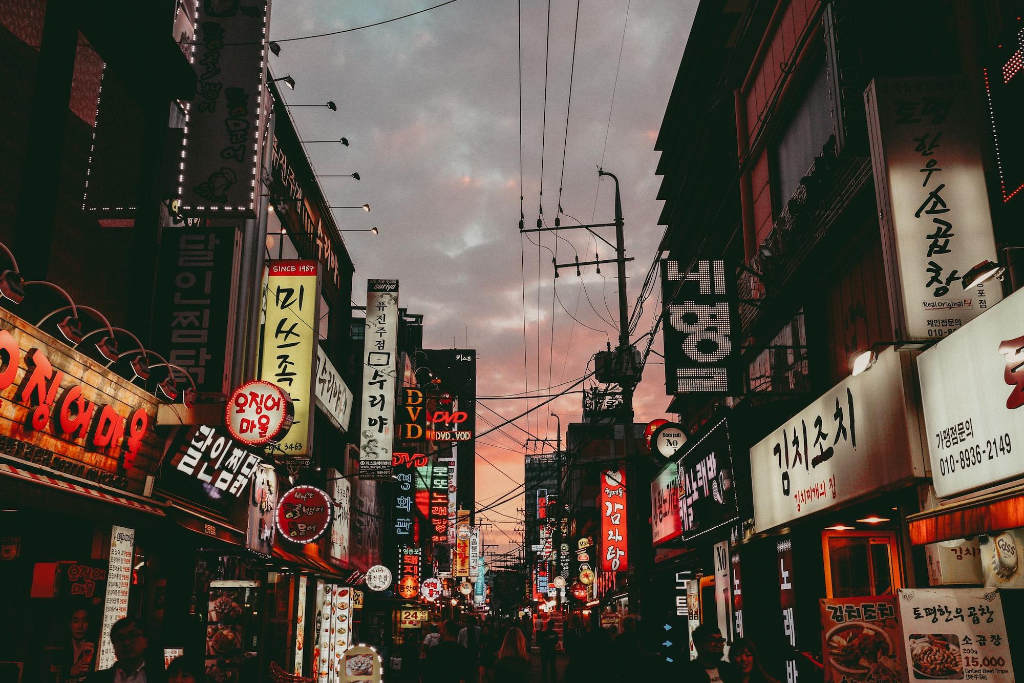 เกาหลีใต้วางแผนจะใช้เงินมูลค่าหลายหมื่นล้าน USD พัฒนา Blockchain