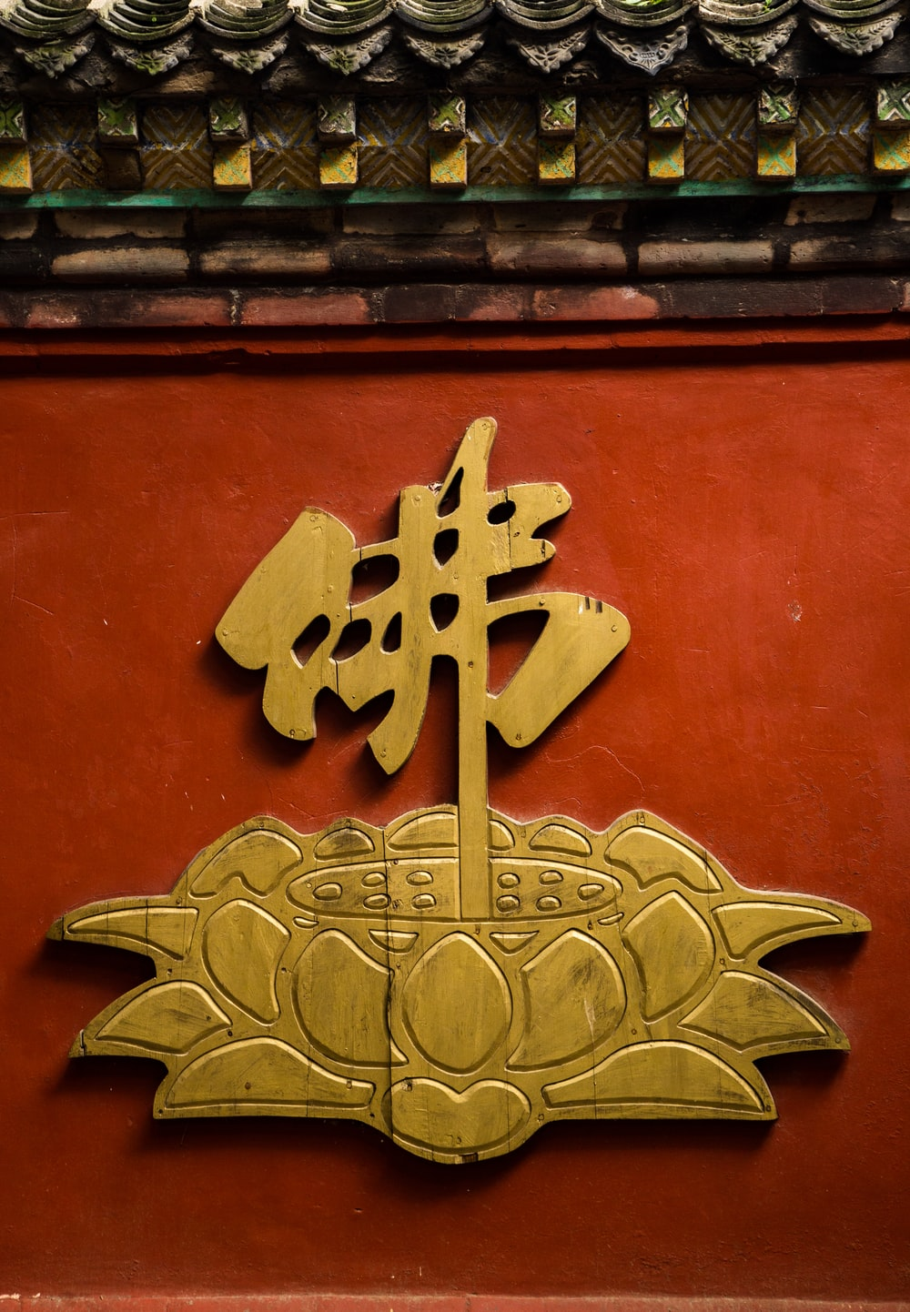 gold calligraphy wall decor