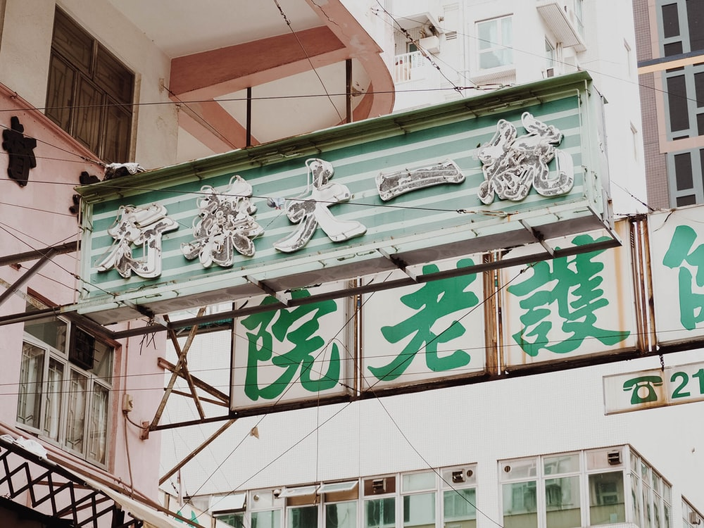 white and green signage