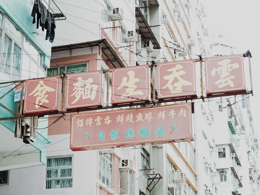red and white kanji text signage