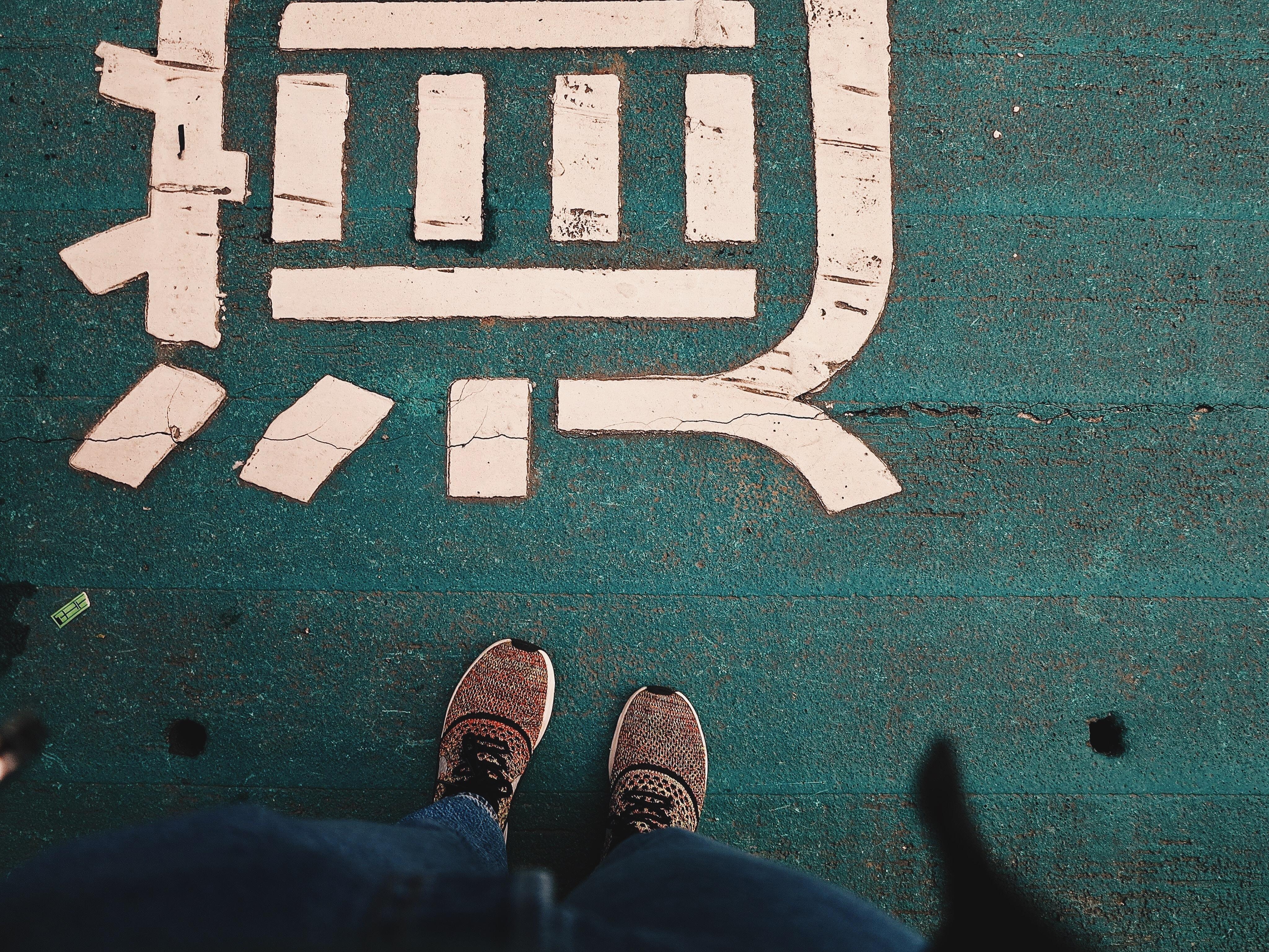 person standing on green floor