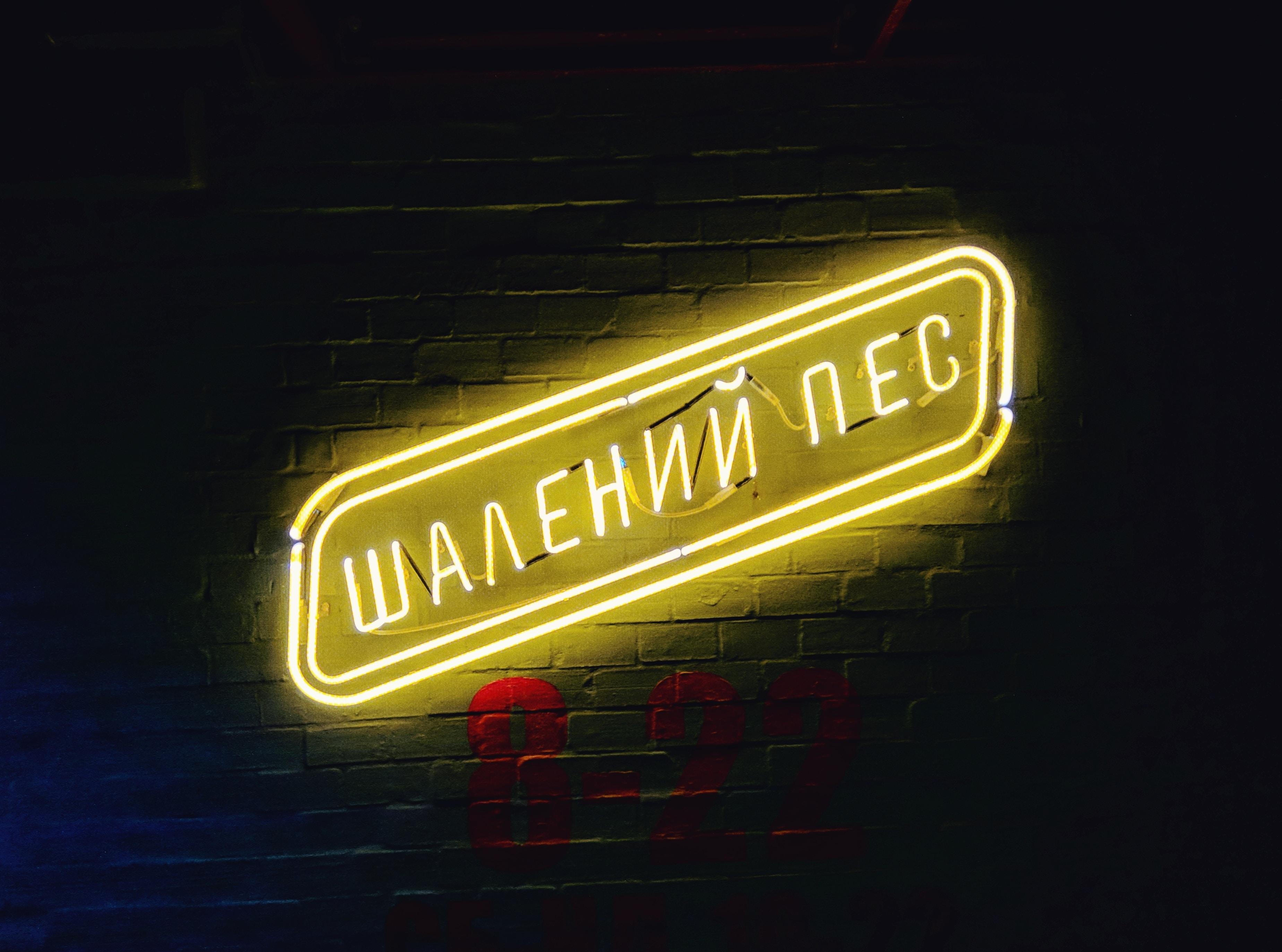 yellow Waaehann nec neon-light signage