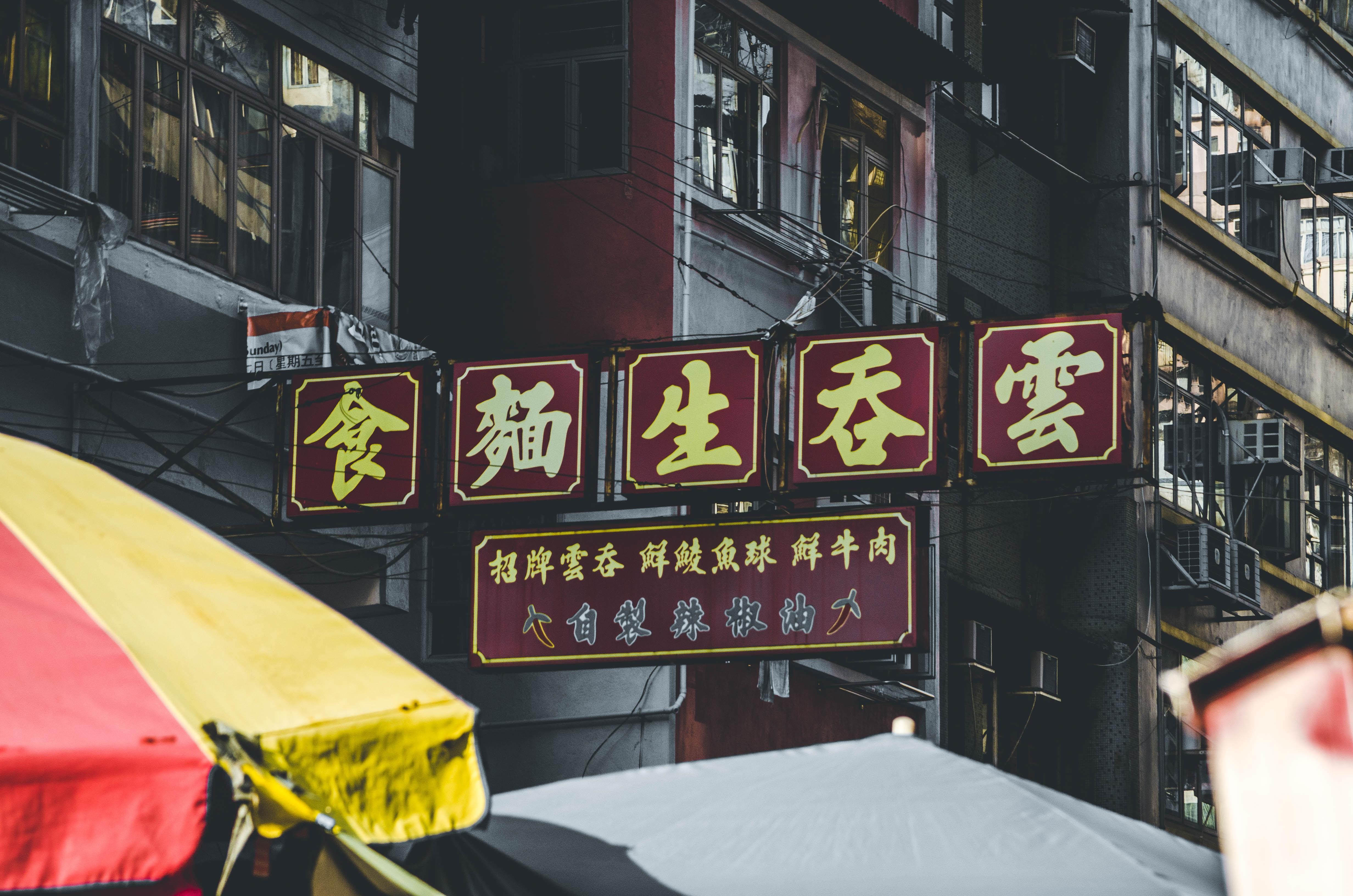 kanji script signage on building
