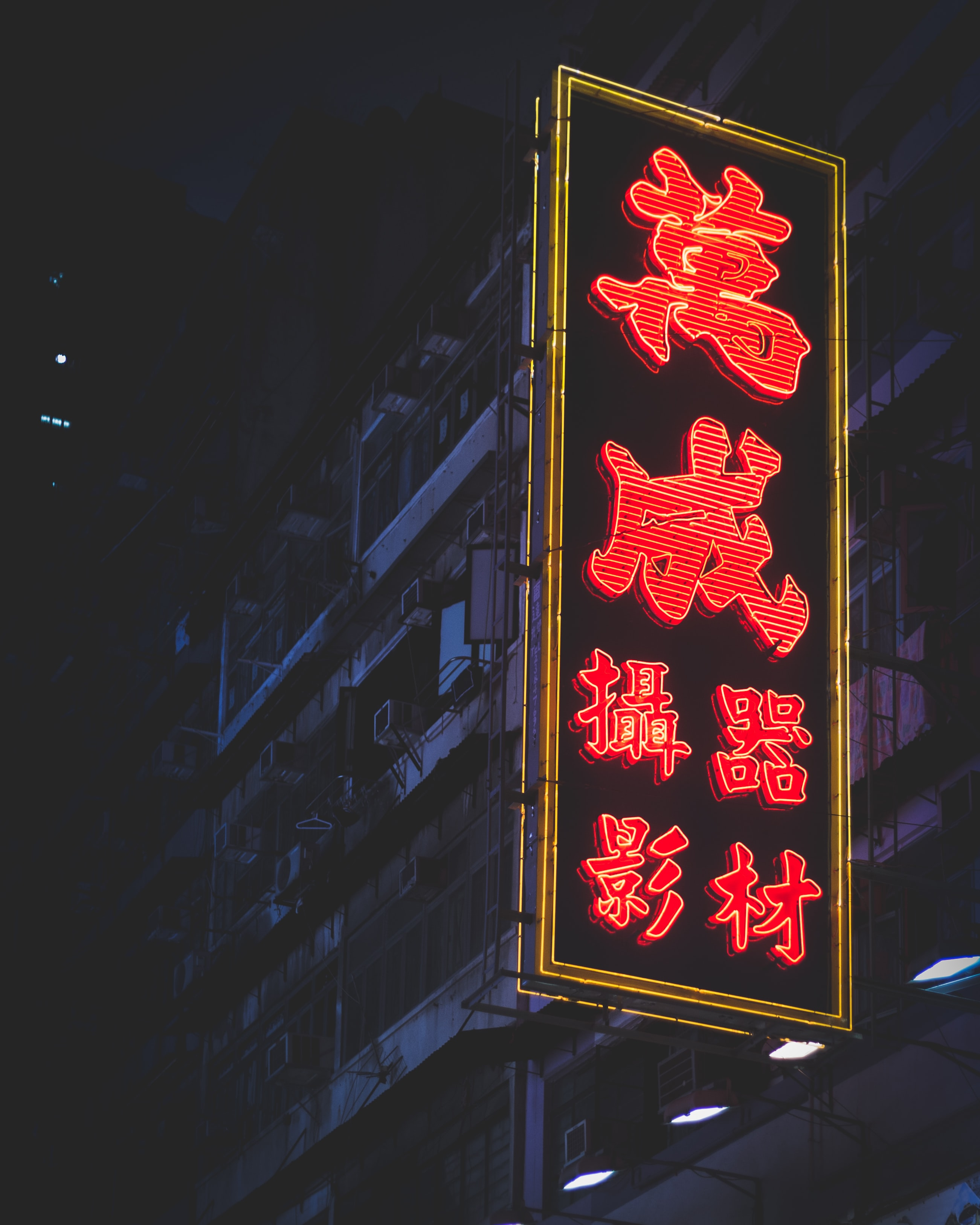 black and red signage with Kanji text