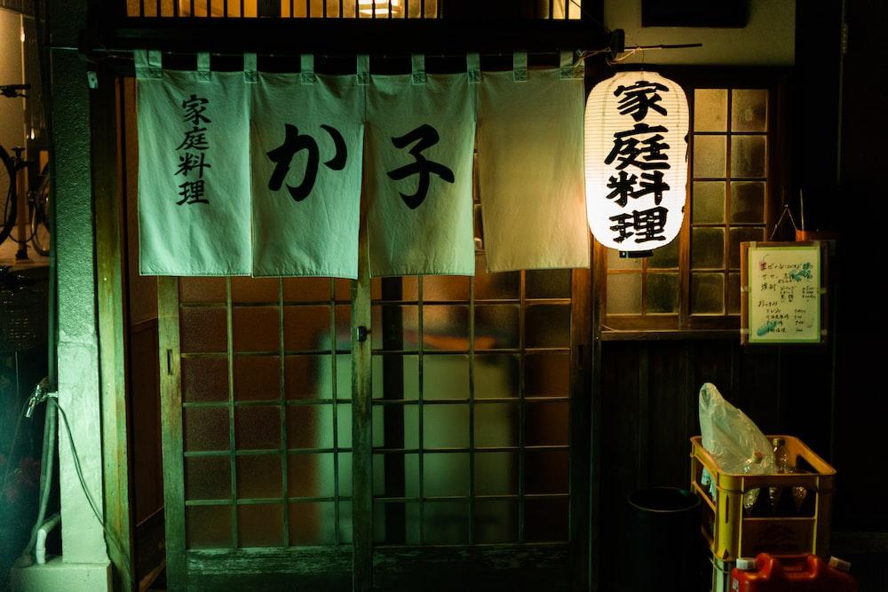 man's eye view of Japanese restaurant
