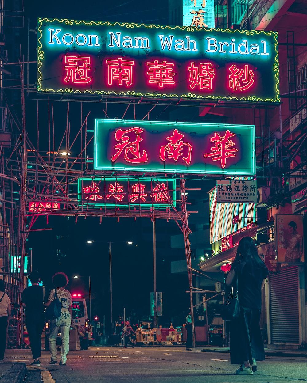 lighted Koon Nam Wah Bridal signage