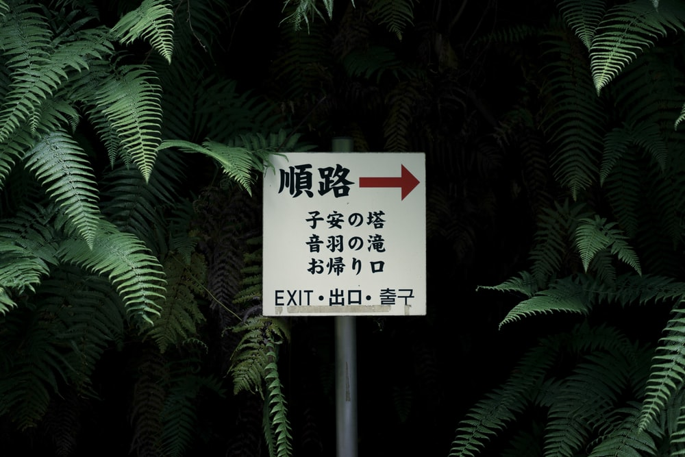 exit signage to the right