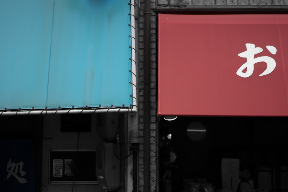 letter o hiragana script signage