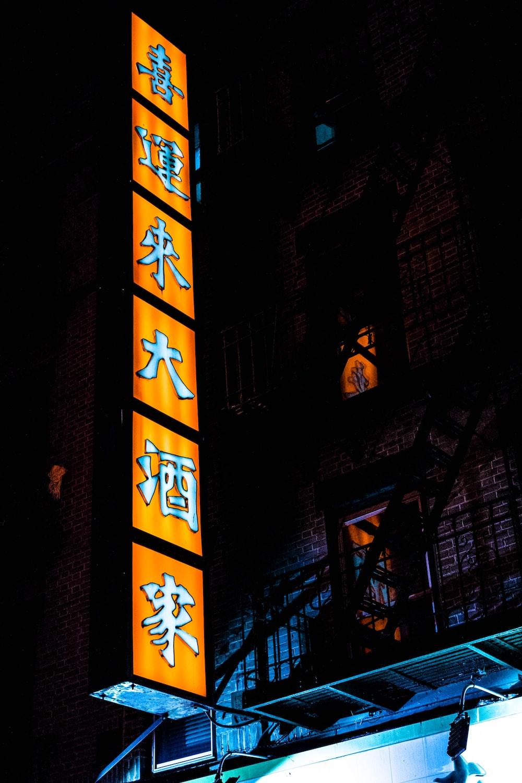 kanji sign