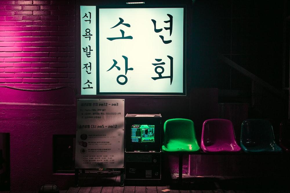black slot machine near chair