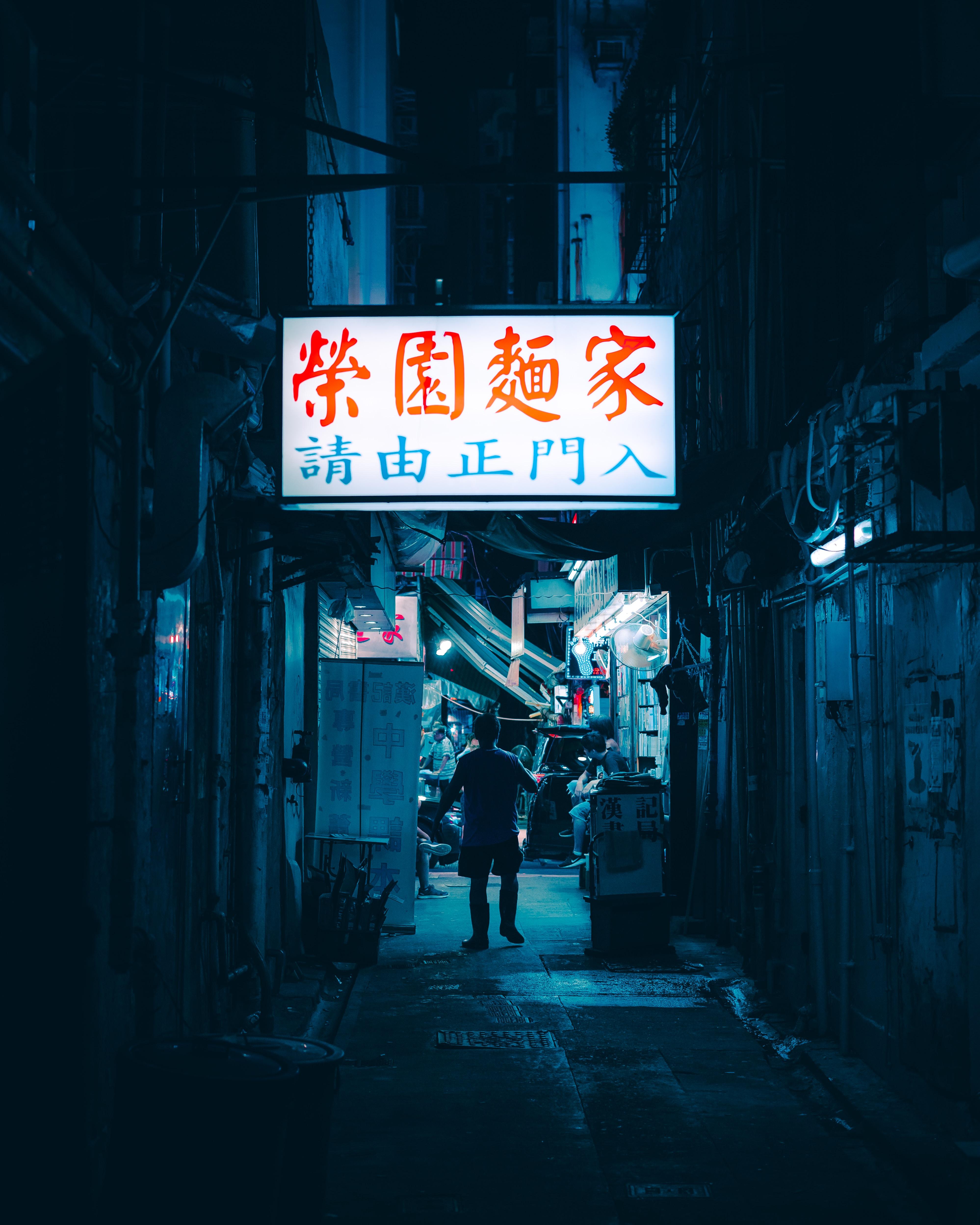 Kanji script store signage