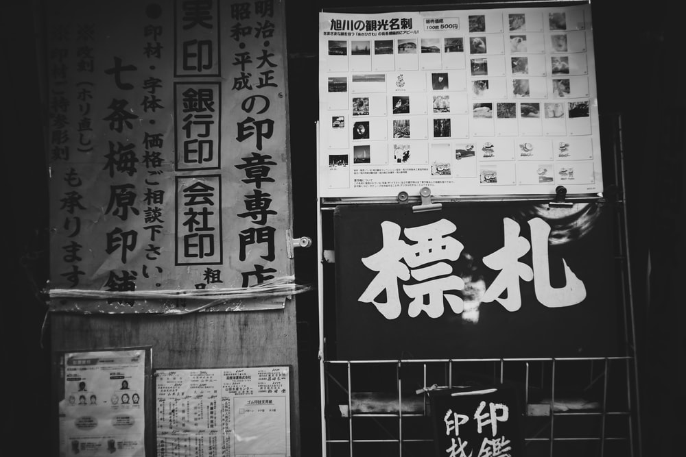 grayscale photography of kanji text
