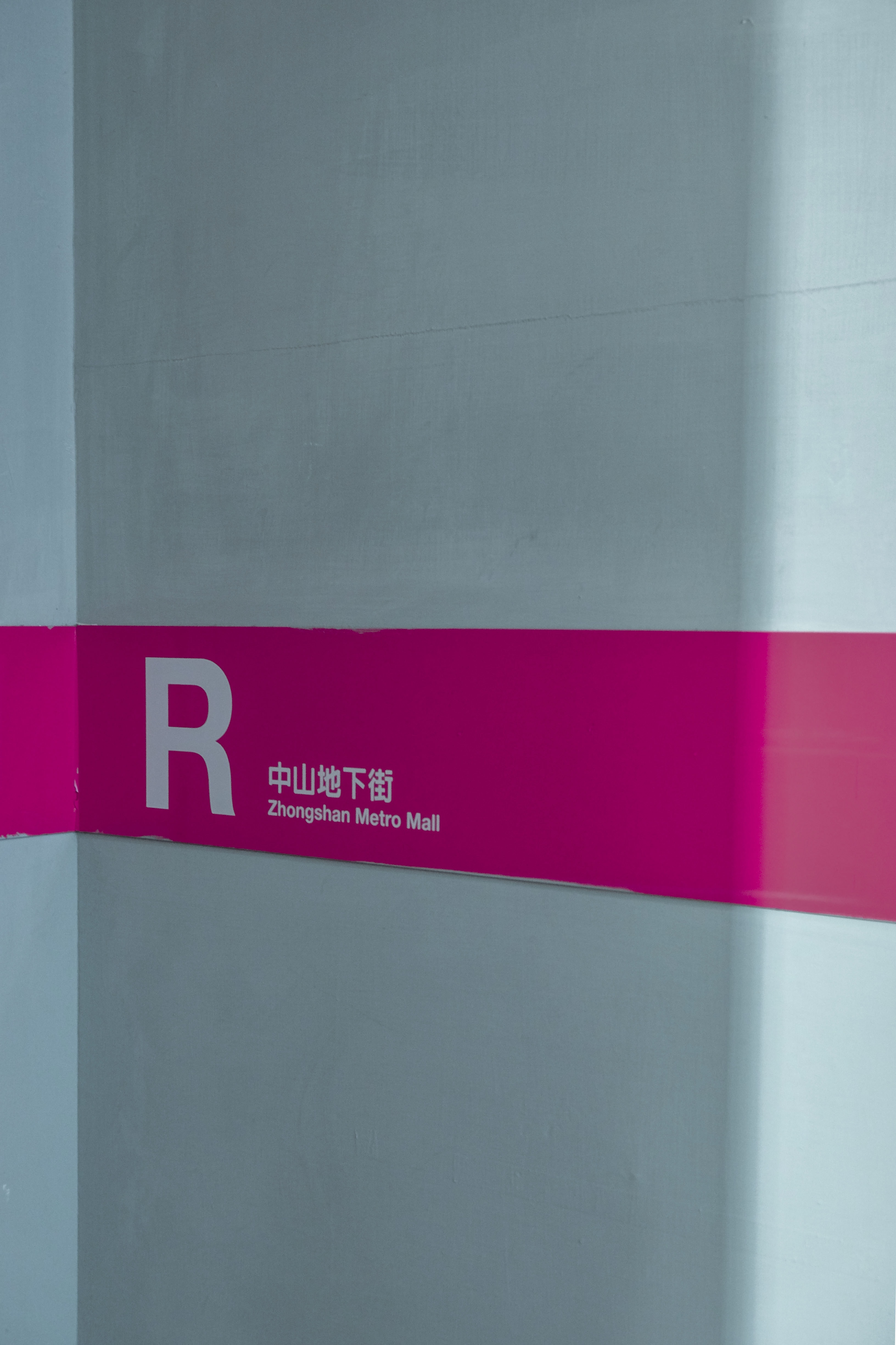 R labeled sticker on wall