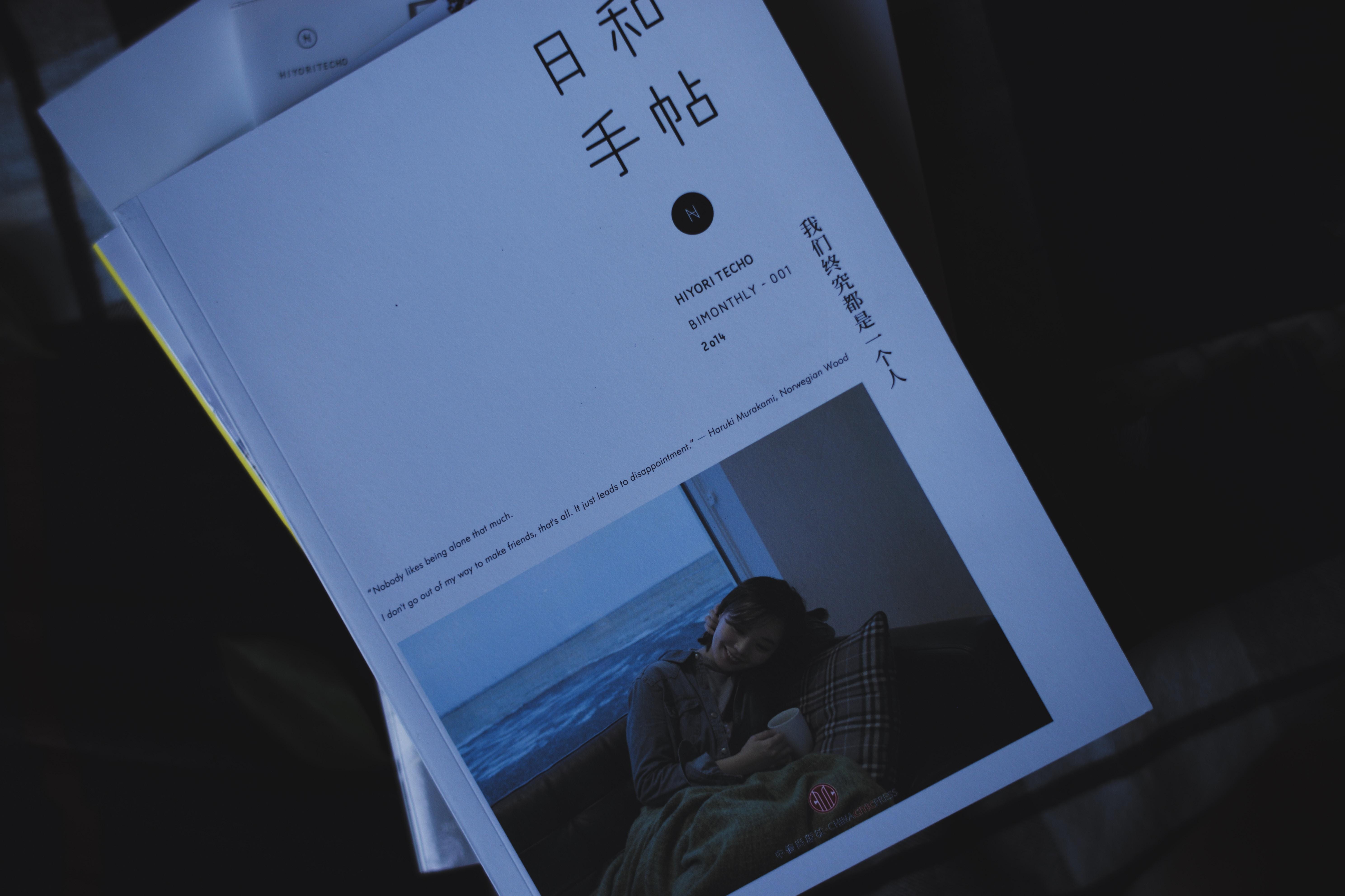 softbound book