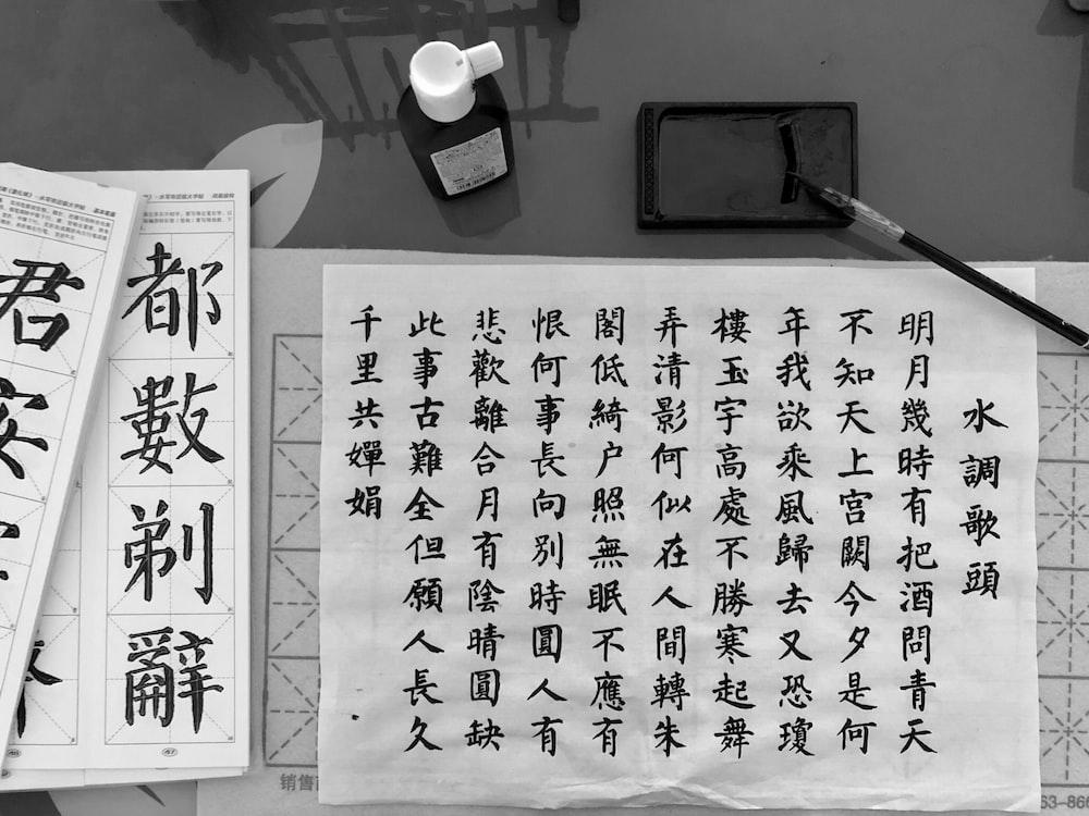 white printer paper with kanji script