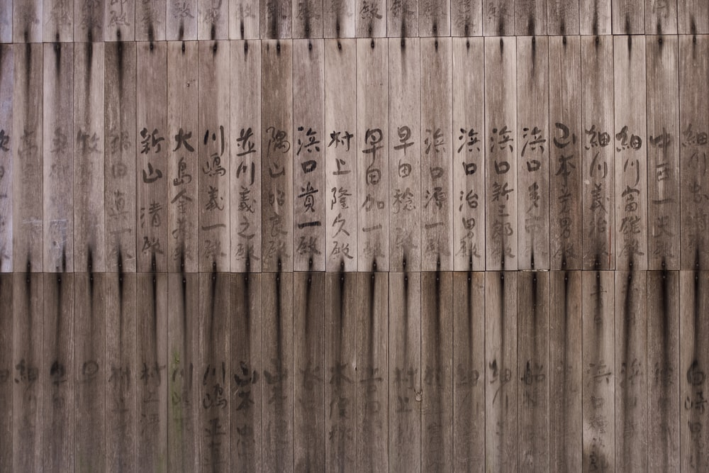 kanji text on board