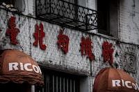Taipei Camera Street