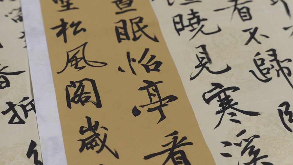 white and brown kanji text