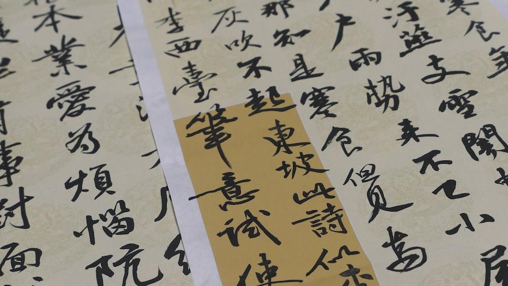 Kanji texts