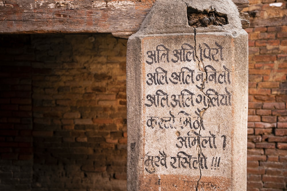 gray concrete wall with Devanagari text