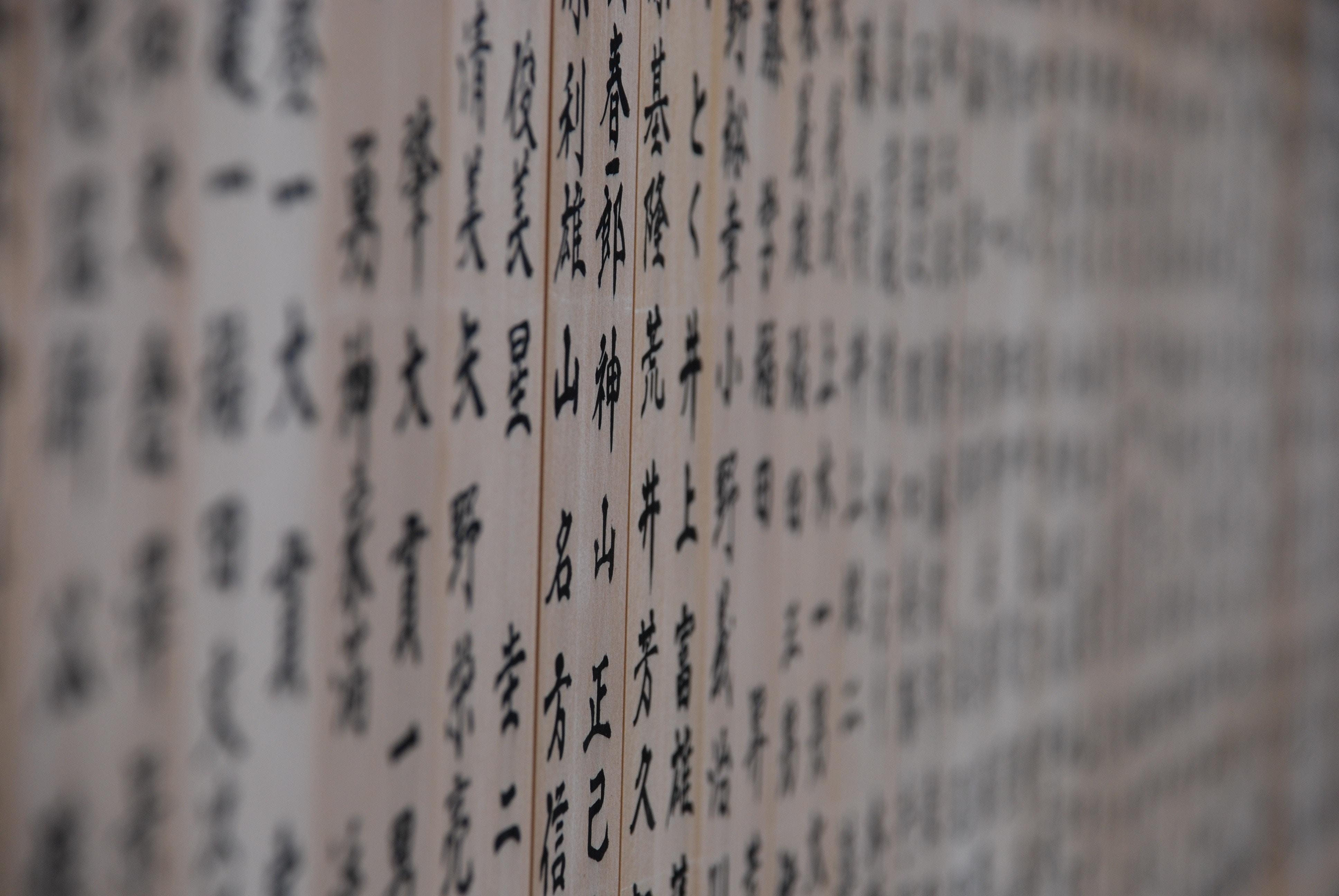 black kanji text