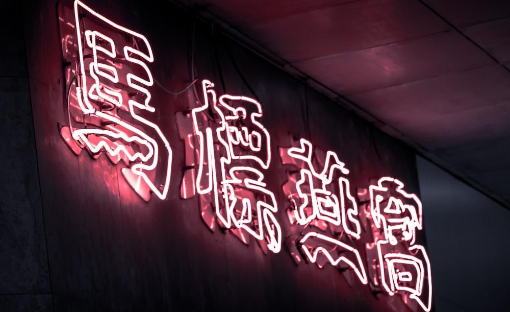 white Kanji neon light signage