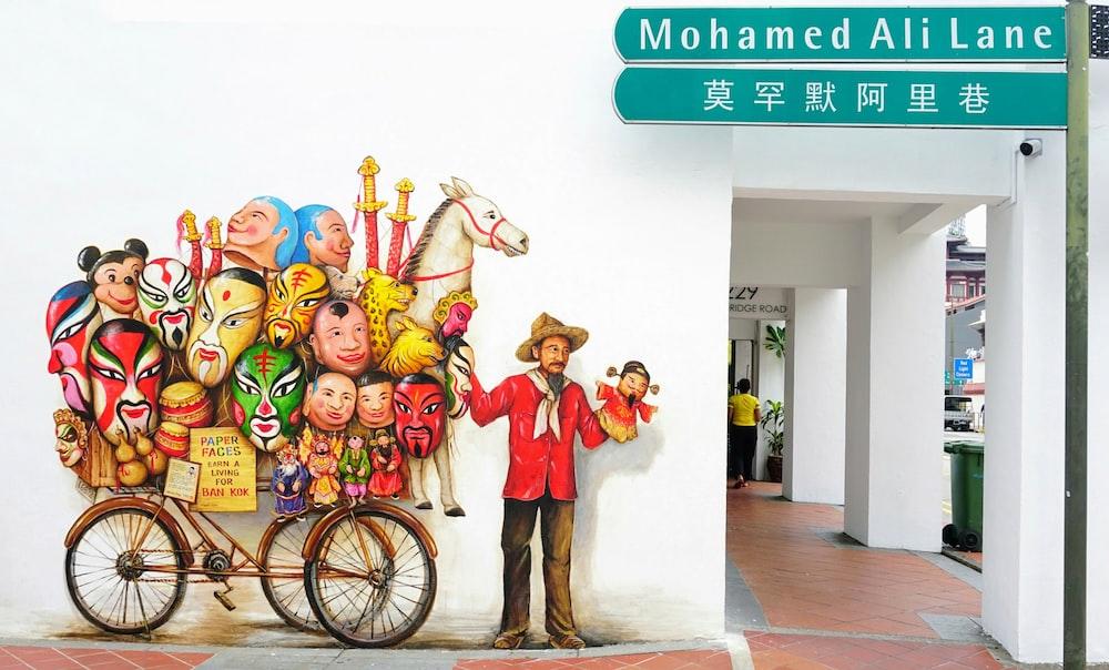 MOhamed Ali Lane signage