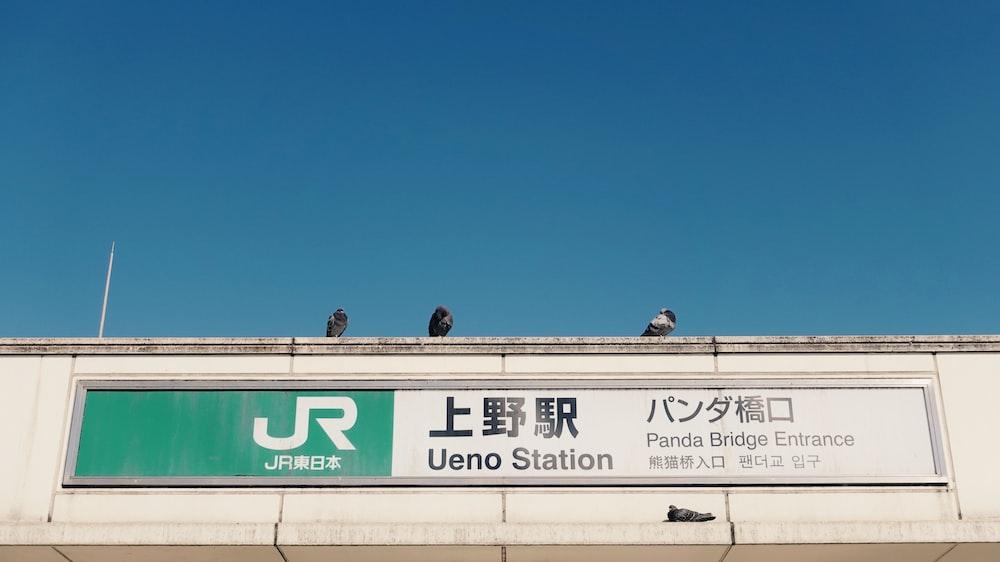 Ueno station signage
