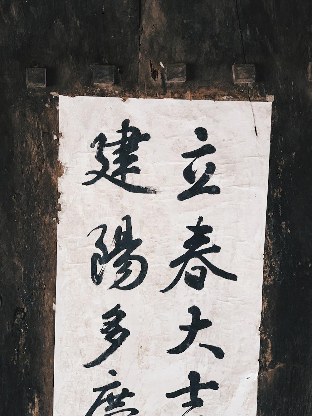 Japanese kanji wall decoration