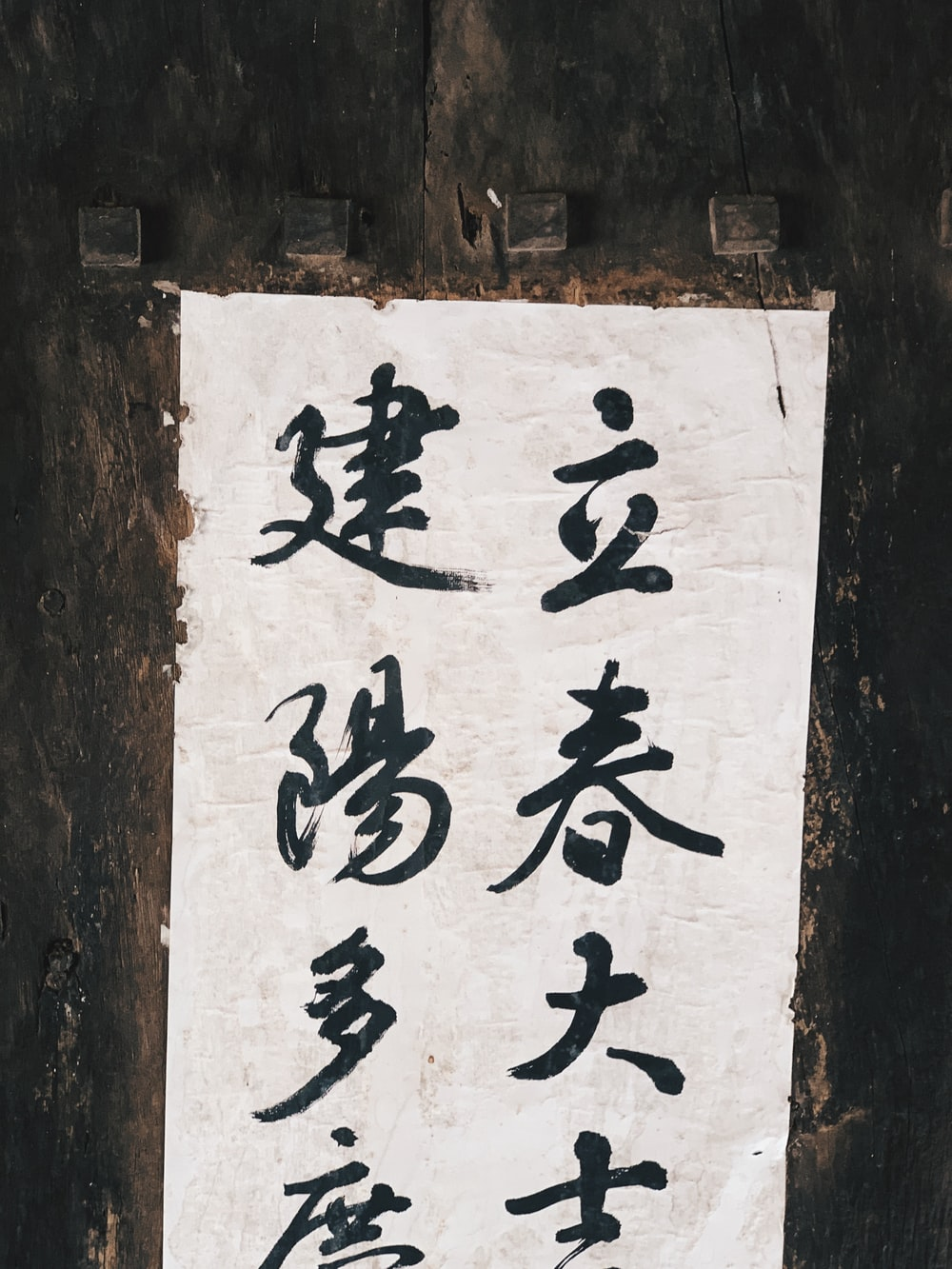 Japanese kanji wall decoration