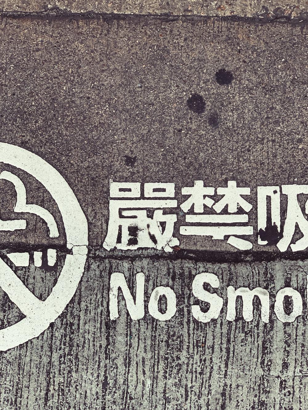 road kanji text