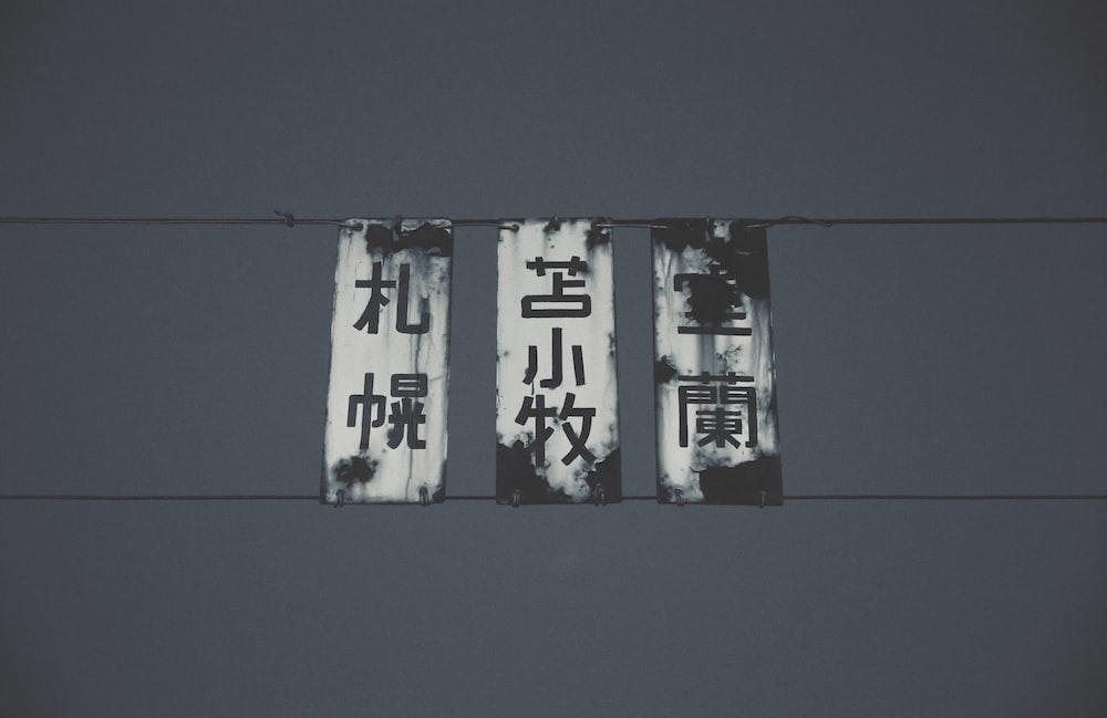 three kanji script signs