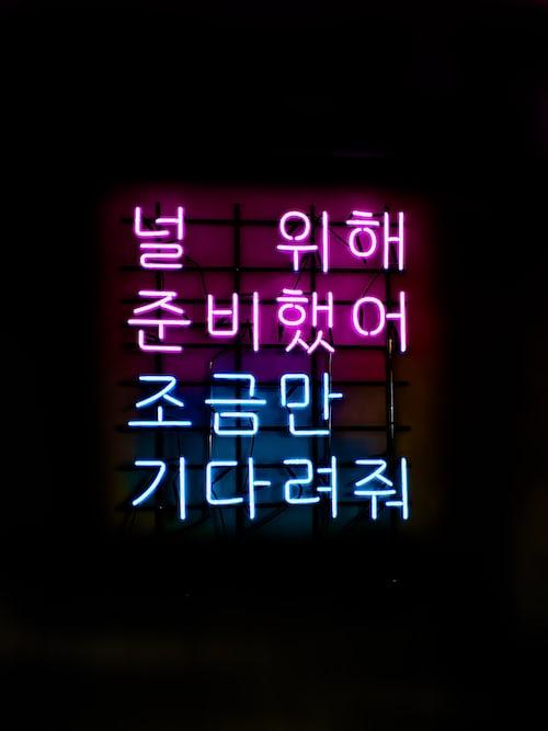 Speak Korean with the Ease