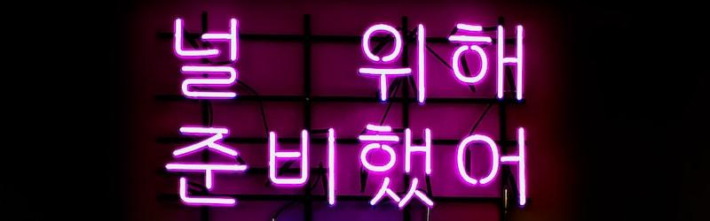 唐田えりかの韓国でのバッシングも増加で復帰は絶望的。韓国での批判が多い理由とは?