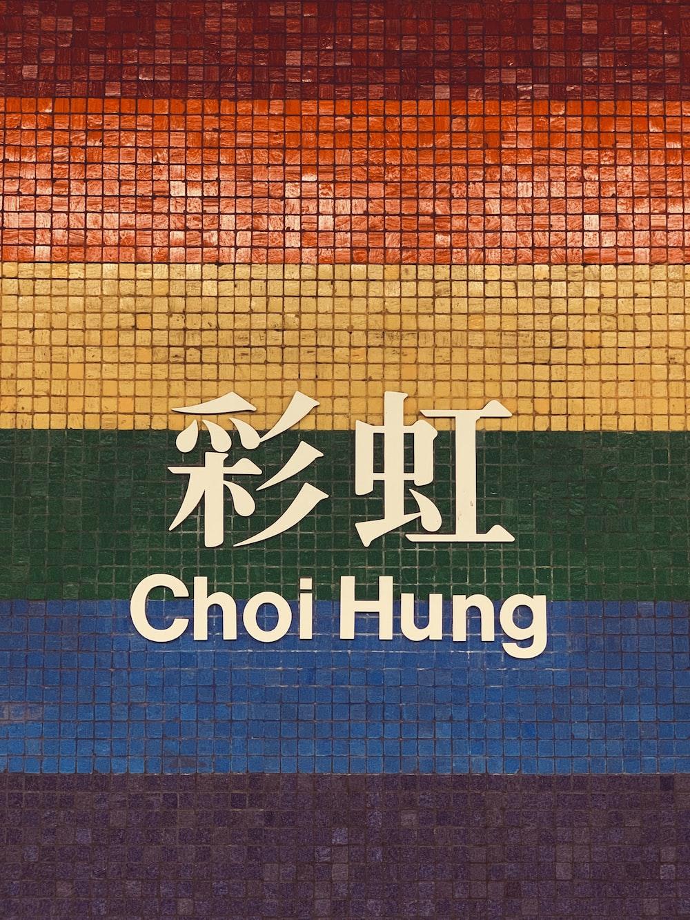 Choi Hung wall decor