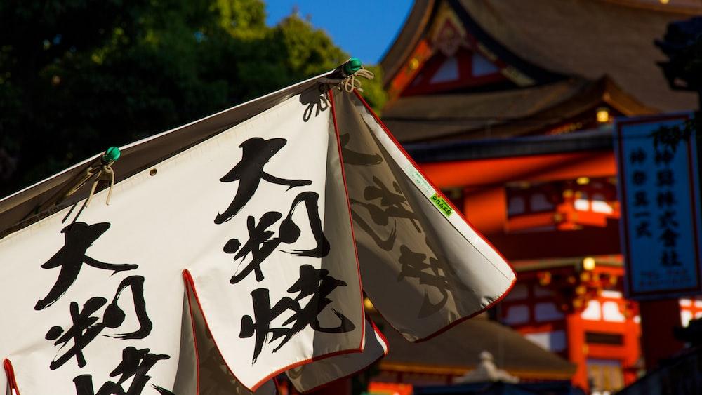 white Kanji signage