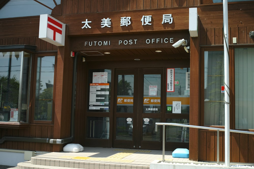 Futomi post office signage